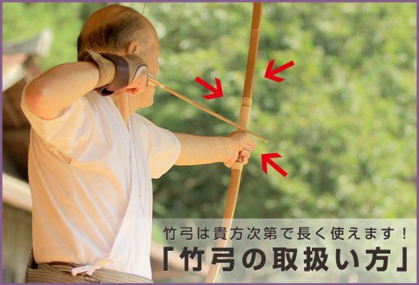 貴方次第で弓は変わる!竹弓の取り扱い方