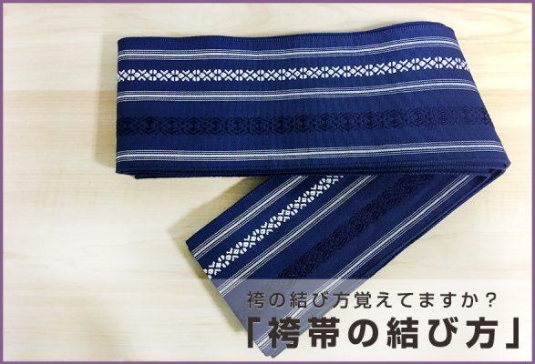 袴帯の結び方