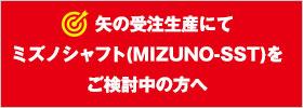 矢の受注生産において、「MIZUNO-SST」シャフトをご検討中の方へ