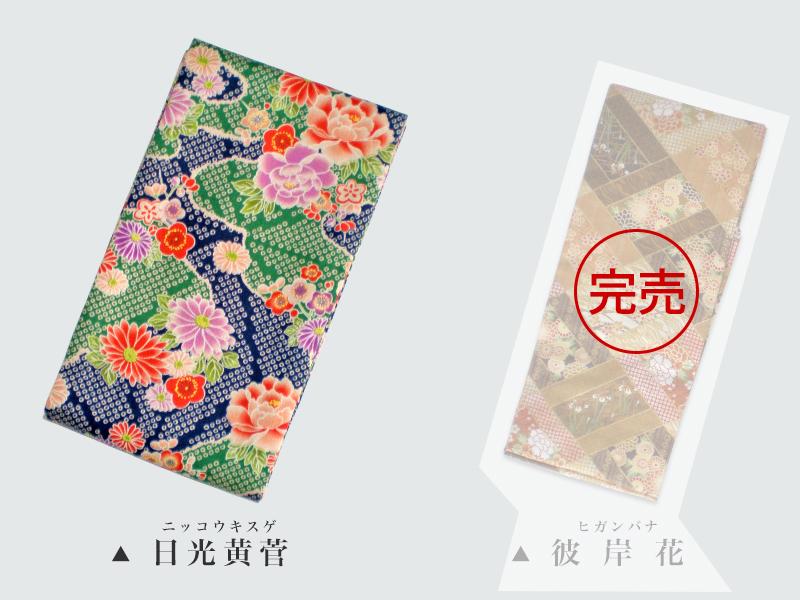 日光黄菅(ニッコウキスゲ)・彼岸花(ヒガンバナ)