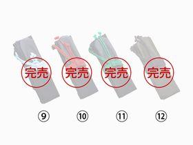 弓袋9〜12