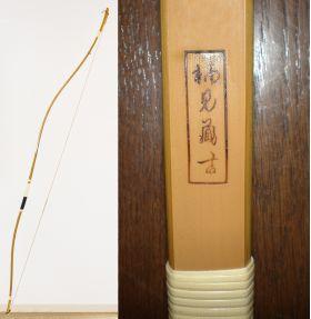 楠見蔵吉-カーボン竹弓 前煤竹(四寸伸)+内袋/弓拭き