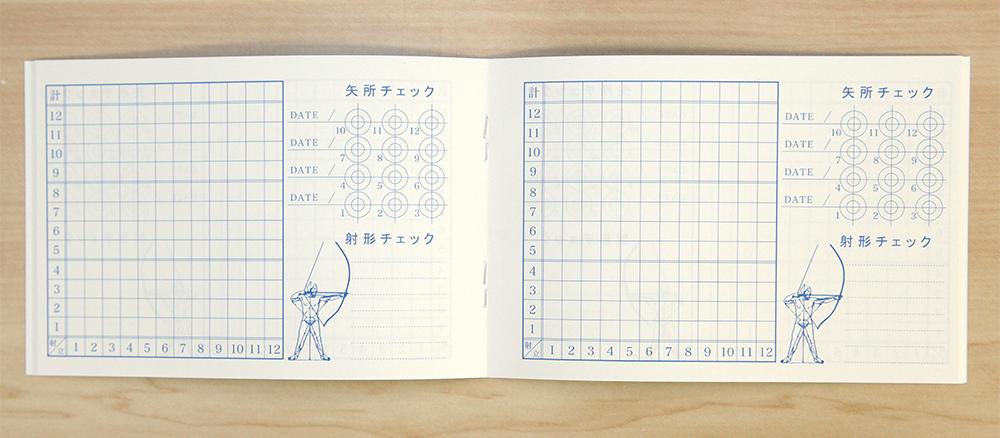 弓道ノート